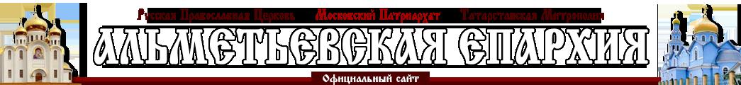 Официальный сайт Альметьевской епархии
